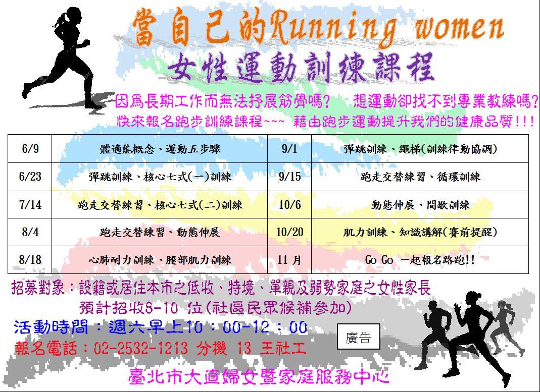 當自己的Running women-女性運動訓練課程