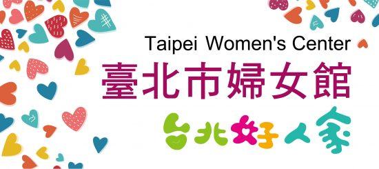 台北市婦女館