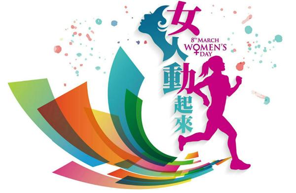 臺北市政府 106年度婦女節慶祝活動-女人動起來系列活動