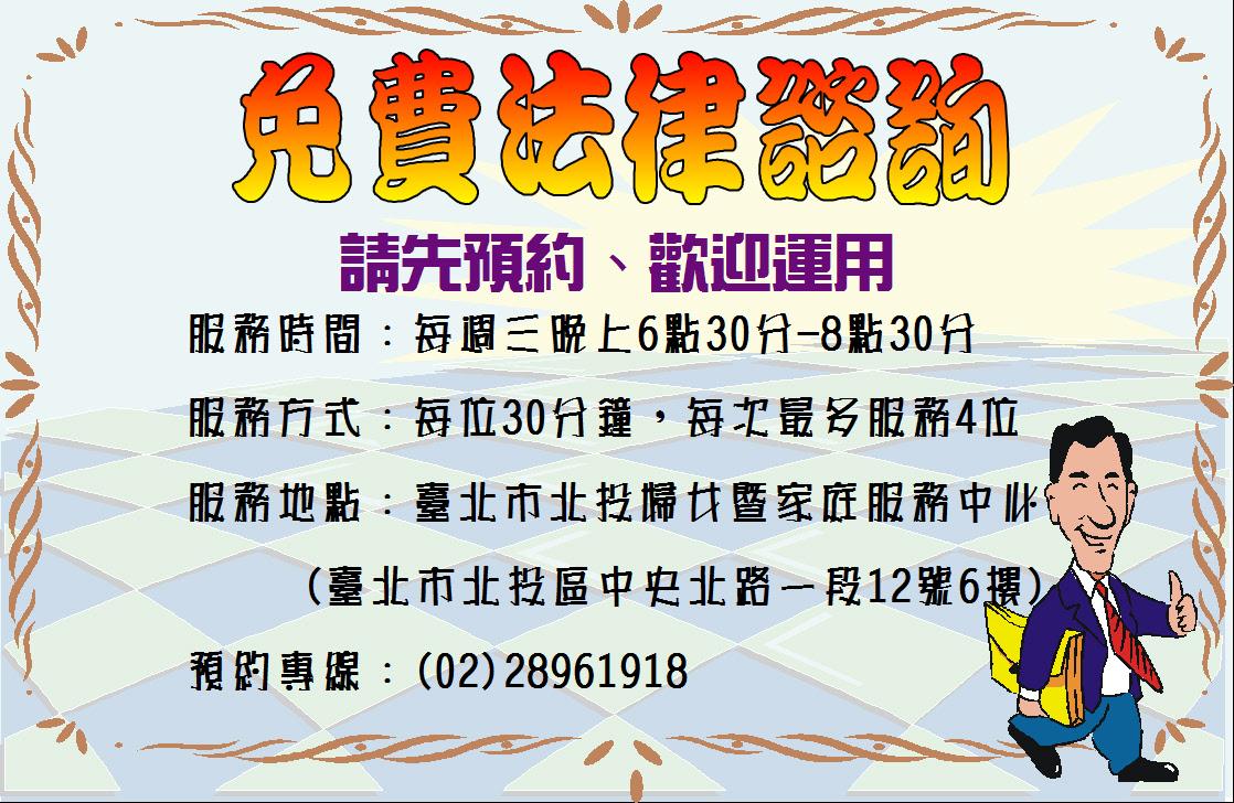 【好康報報】中心提供免費的法律諮詢服務喔!