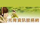 臺北市政府托育資訊服務網