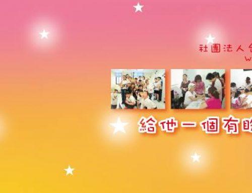 歡迎首頁 社團法人台灣婦女展業協會
