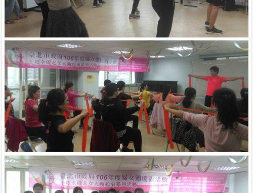 106年度婦女節系列活動- 一起運動吧 活動報導
