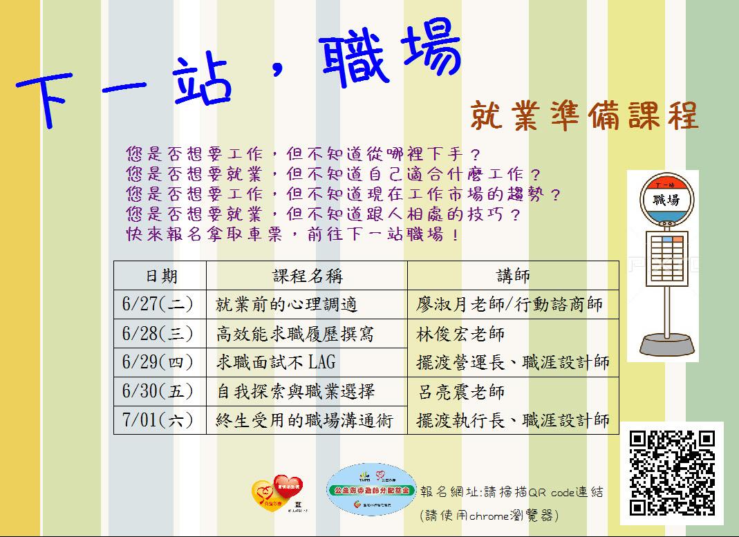 下一站,職場-就業準備課程(課程改期,尚有名額,歡迎報名)