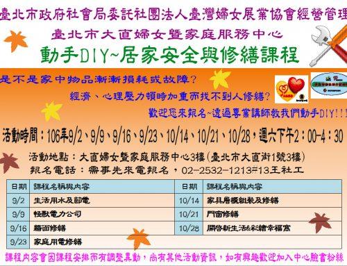 動手DIY~居家安全與修繕課程