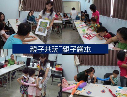 親子共玩~親子繪本 活動報導