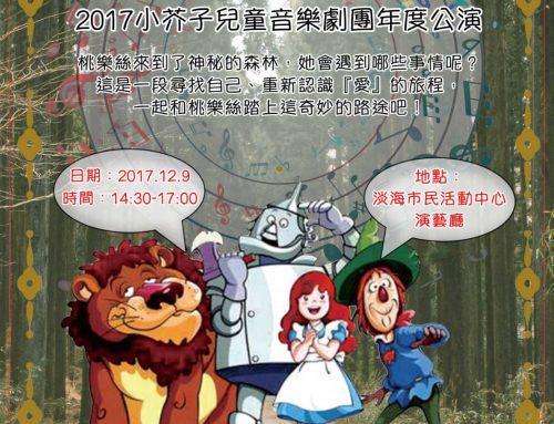 【淡水關懷站】2017年小芥子兒童音樂劇團年度公演-綠野仙蹤