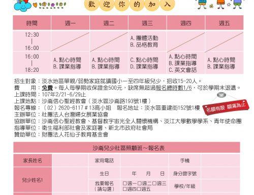 【淡水關懷站】沙崙兒少社區照顧班