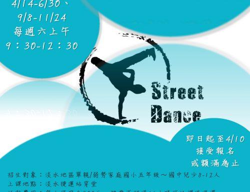 【淡水關懷站】107年青少年街舞營
