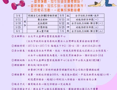 運動easy go~輕熟齡女性運動系列課程