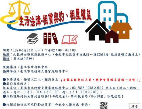 生活法律-租賃契約、租屋權益