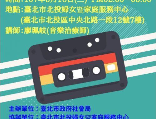 樂齡族生命故事音樂旅程
