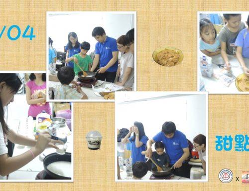 【淡水關懷站】一日甜點體驗課~鮮奶奶酪+鮮奶麻糬DIY