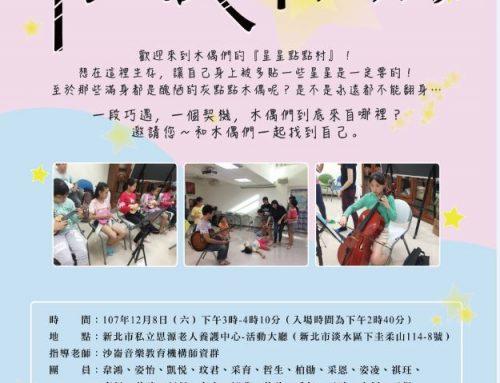 2018小芥子兒童音樂劇團公演『你很特別』