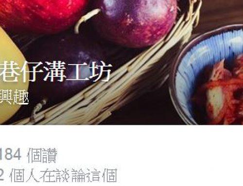 【淡水關懷站】健康DIY~芽菜+泡菜