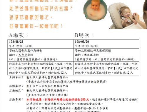 寶寶不說,爸媽不挫-貼近寶寶系列課程