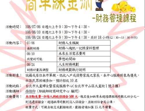 【簡單練金術-財務管理課程】