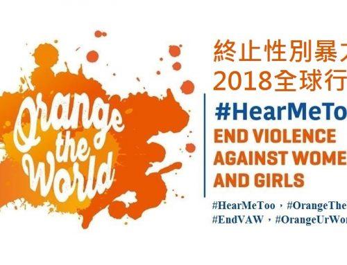 11月25日「國際終止婦女受暴日」