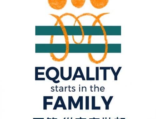 平等.從家庭做起