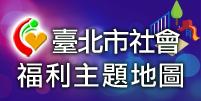 台北市社會福利主題地圖