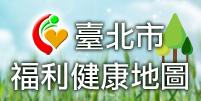 台北市福利健康地圖