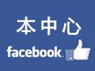 臺北市北投婦女暨家庭服務中心Facebook