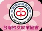 社團法人台灣婦女展業協會