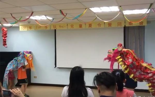 兒童夏令營之成果發表:精彩的舞獅演出