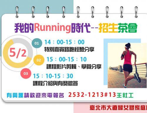我的Running時代-女性運動訓練課程
