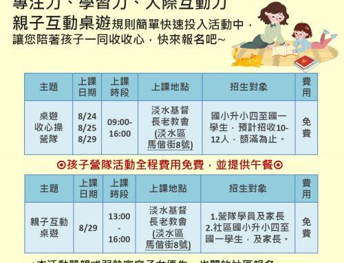 【109年婦展夏令營-桌遊收心操營隊】