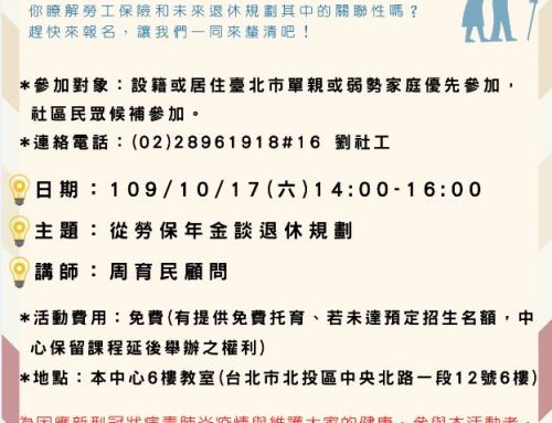 10/17財務講座招生報名