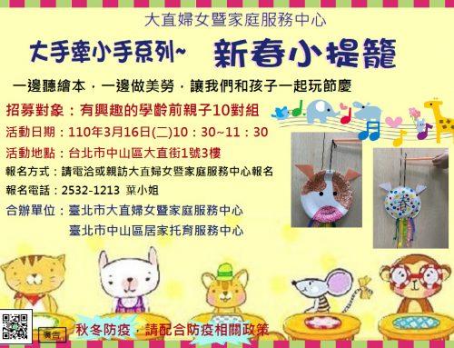 大手牽小手系列~新春小提籠