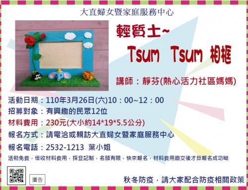 輕質土~Tsum Tsum 相框
