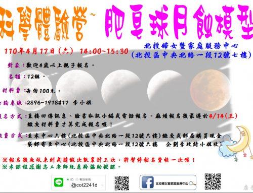 科學體驗營~肥皂球月蝕模型