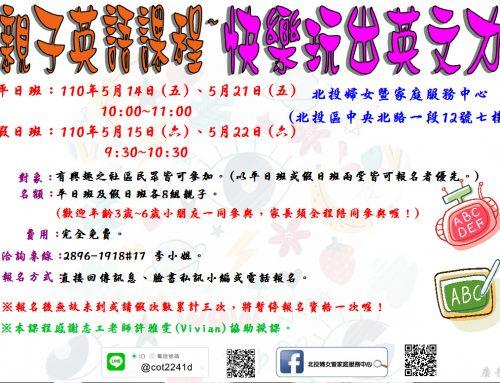 親子英語課程~快樂玩出英文力